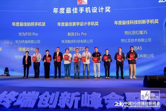 """中国手机""""天鹅奖""""公布,魅族16s Pro无刘海设计得最佳美学奖"""