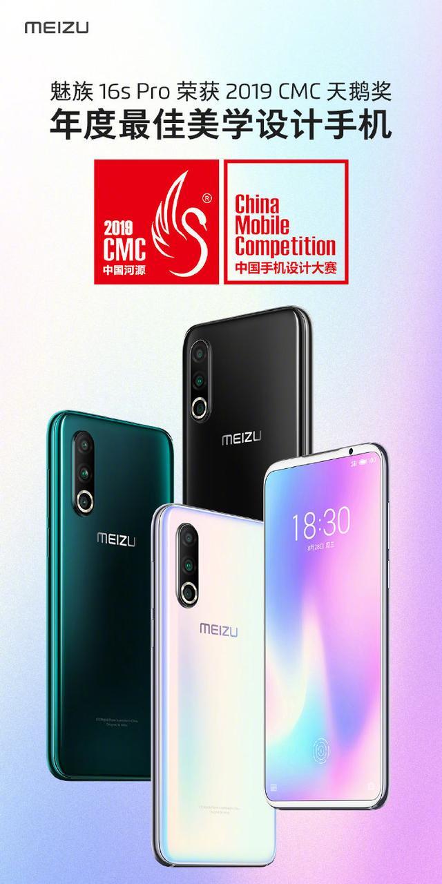 年度最佳美学设计手机!魅族16s Pro荣获2019 CMC天鹅奖