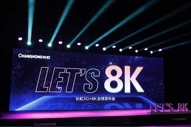 5G+8K碰撞 长虹能否成为8K电视赛道领跑者?