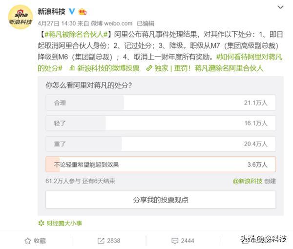 蔣凡事件背后輿情走勢詭秘  網友:競爭對手最希望他下課