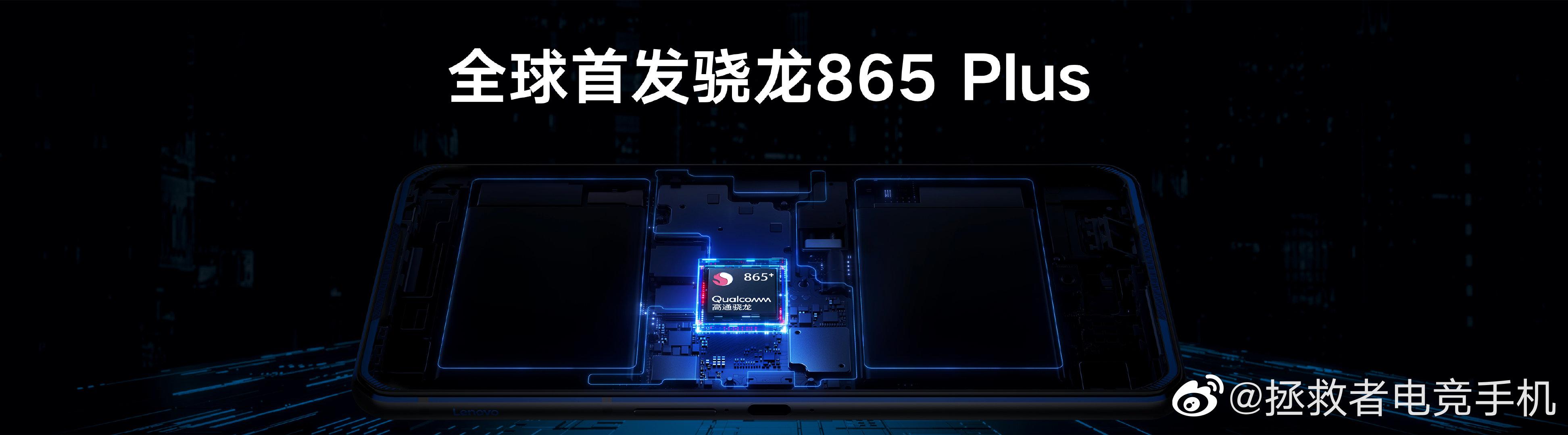 首发高通骁龙865 Plus 联想拯救者电竞手机Pro发布 3499元起